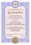 Сертификат участия в ТВОРЧЕСКОЙ ВСТРЕЧЕ